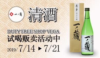DUTY FREE SHOP 免税商店 VEGA