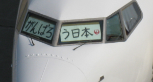 The 1st flight after recovecy. Message from the cockpit.