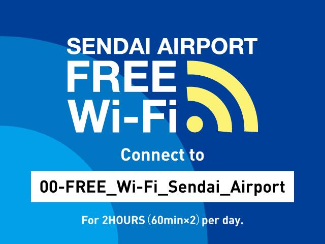 무선LAN  (센다이공항 FREE Wi-Fi)