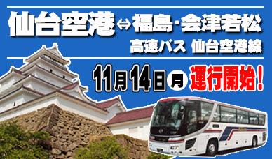 仙台空港ー会津若松・福島線 高速バス運行開始について