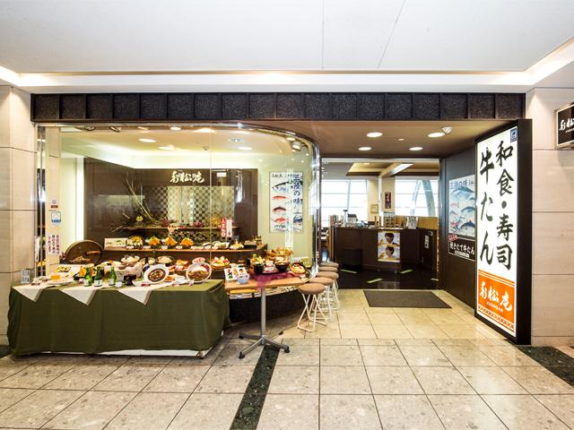 쥬쇼안 공항점