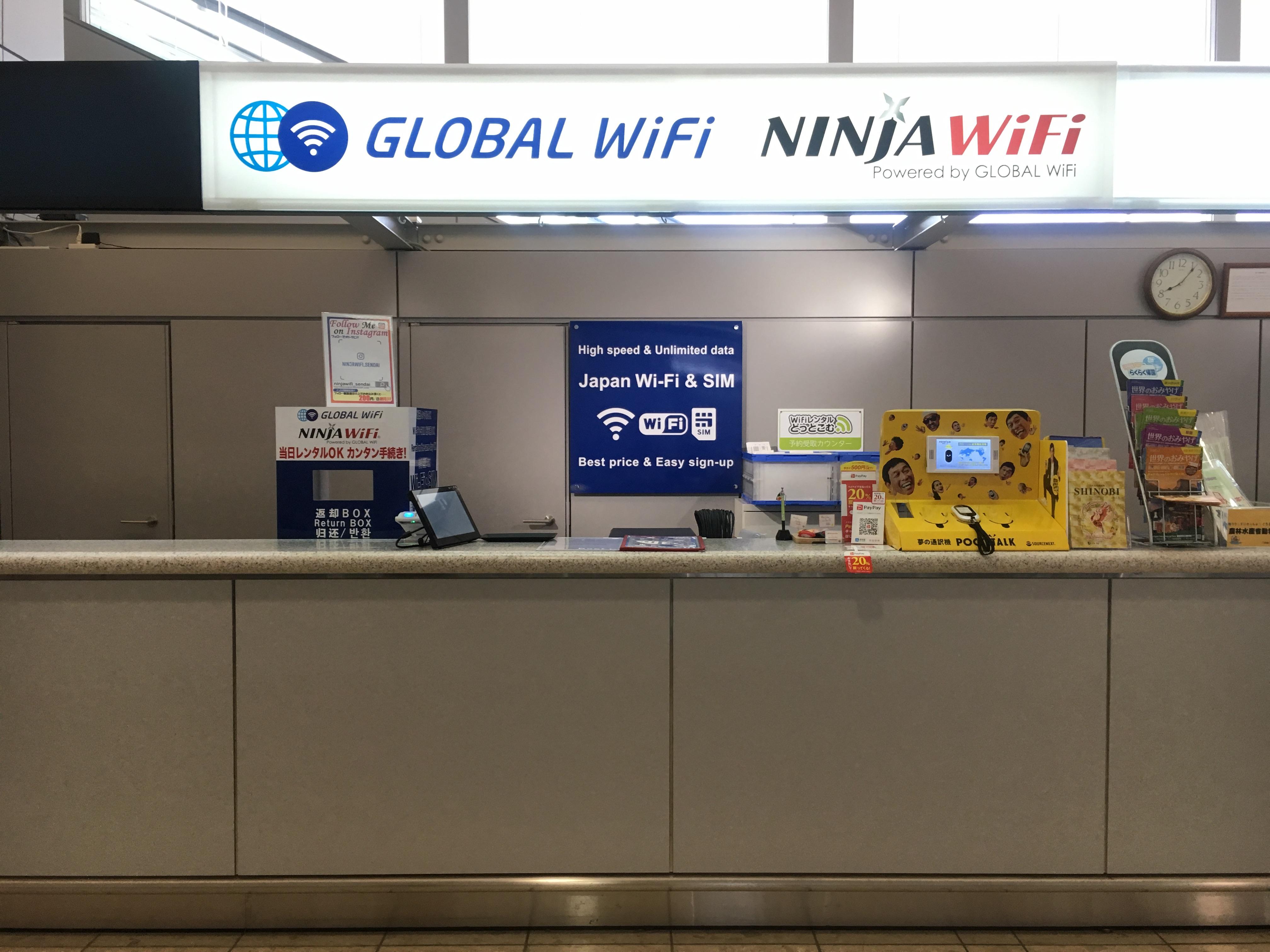 포켓 Wi-Fi 렌탈 서비스