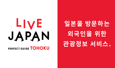 LIVE JAPAN TOHOKU
