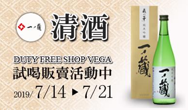DUTY FREE SHOP 免稅商店 VEGA
