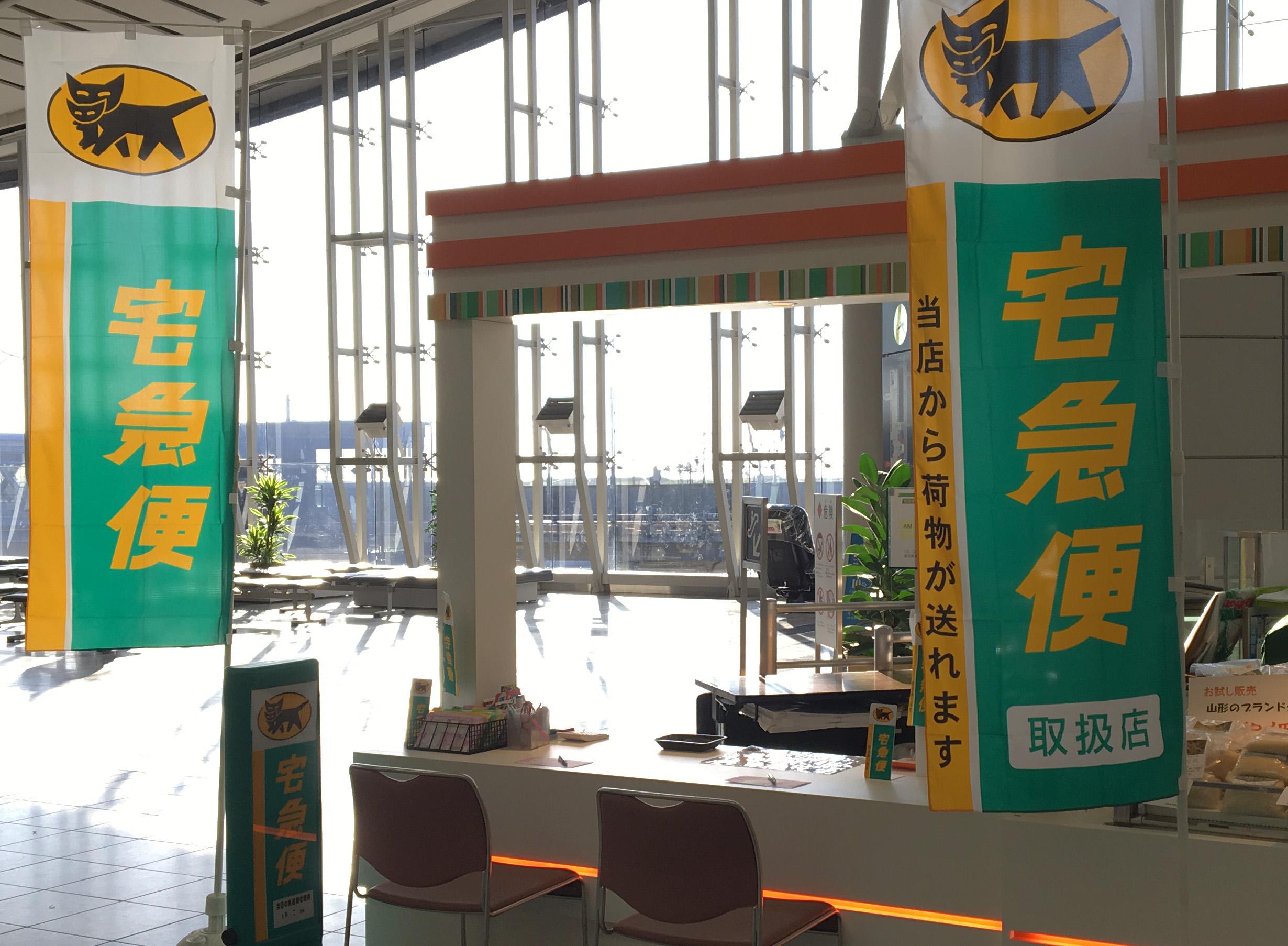[Yamato Transport] Service Counter