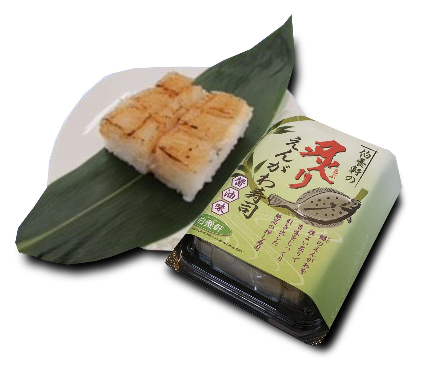 炙りえんがわ寿司 580円(税込)