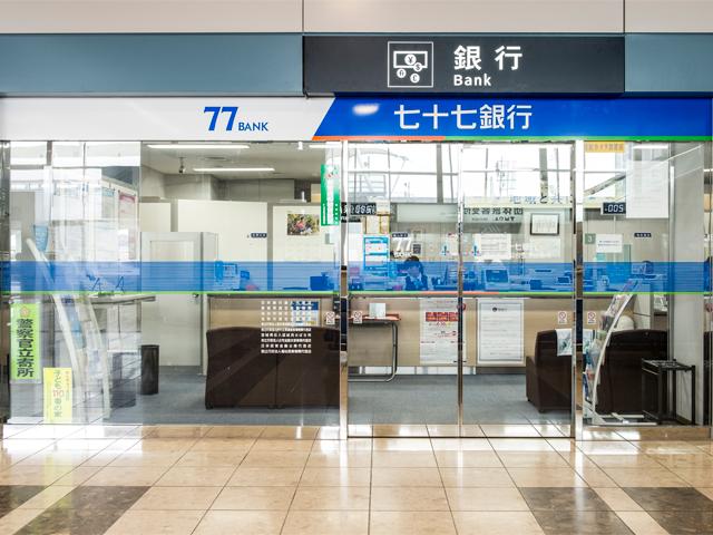 七十七銀行仙台空港出張所