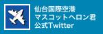 仙台空港マスコットキャラクターヘロン君 Twitter