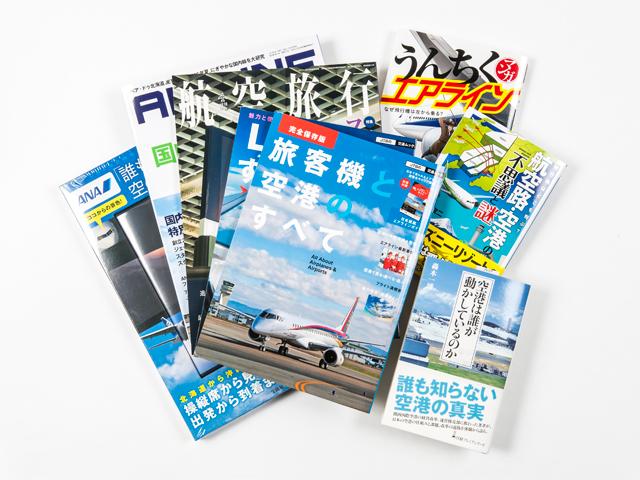 航空関連書籍