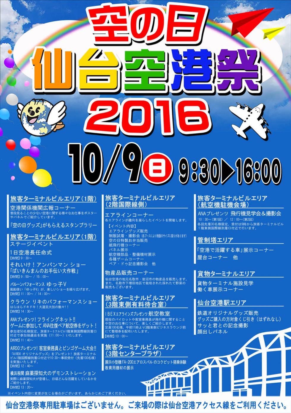 空の日 仙台空港祭2016 10/9(日) 9:30〜16:00