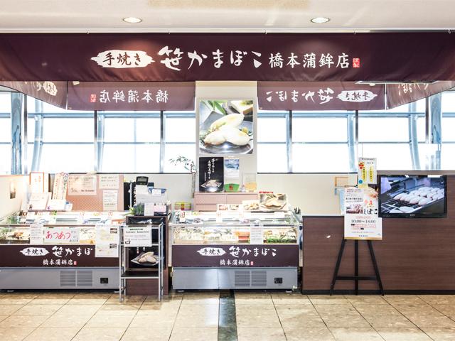 橋本蒲鉾店
