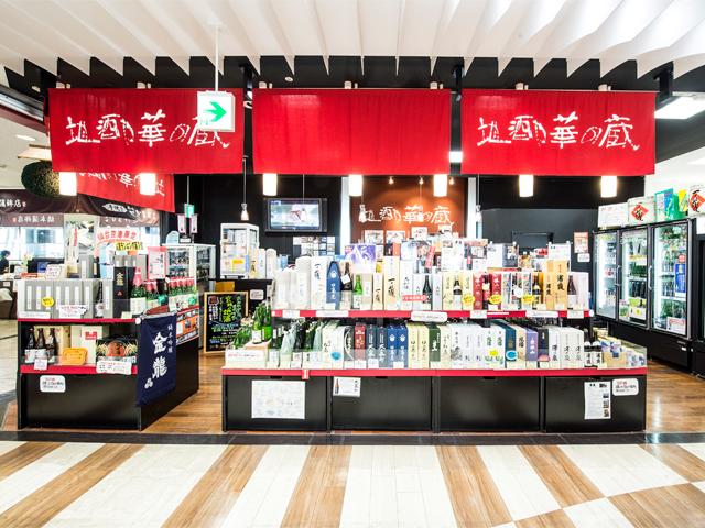 地酒や 華の蔵 空港店