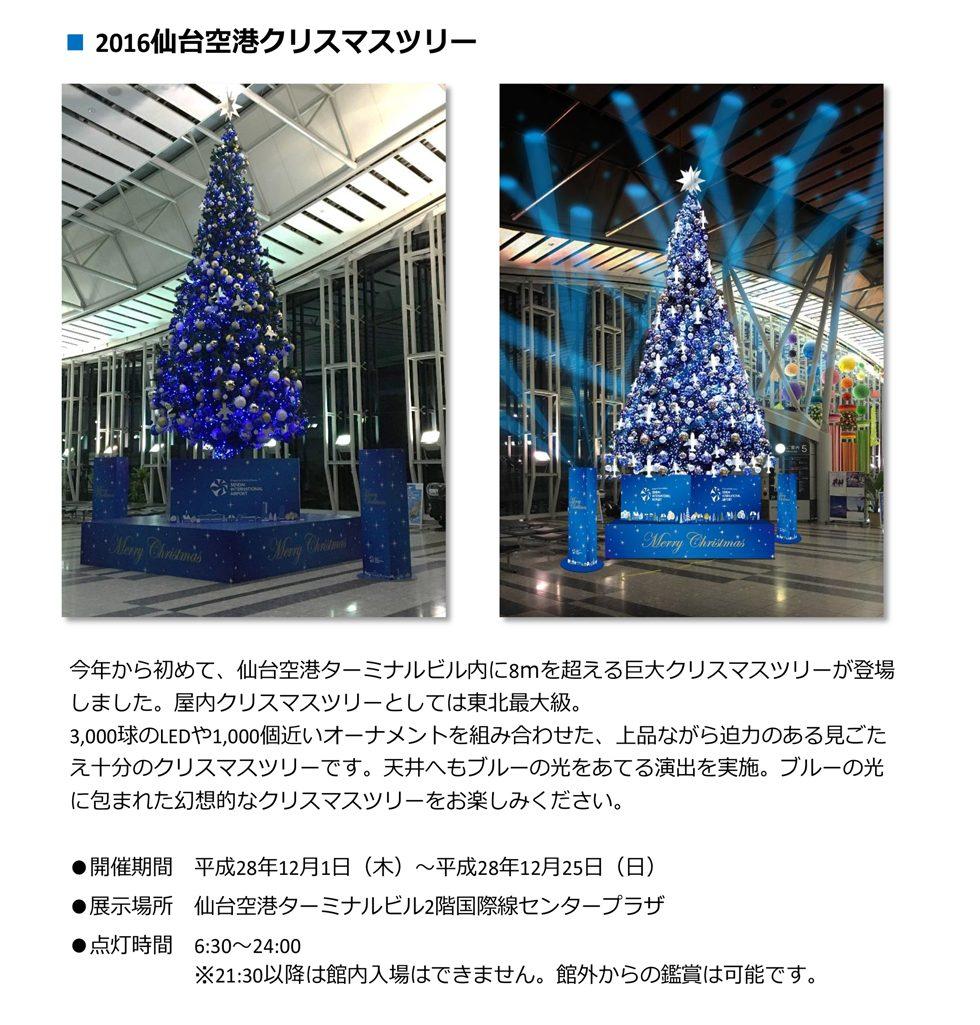 2016仙台空港クリスマスツリー