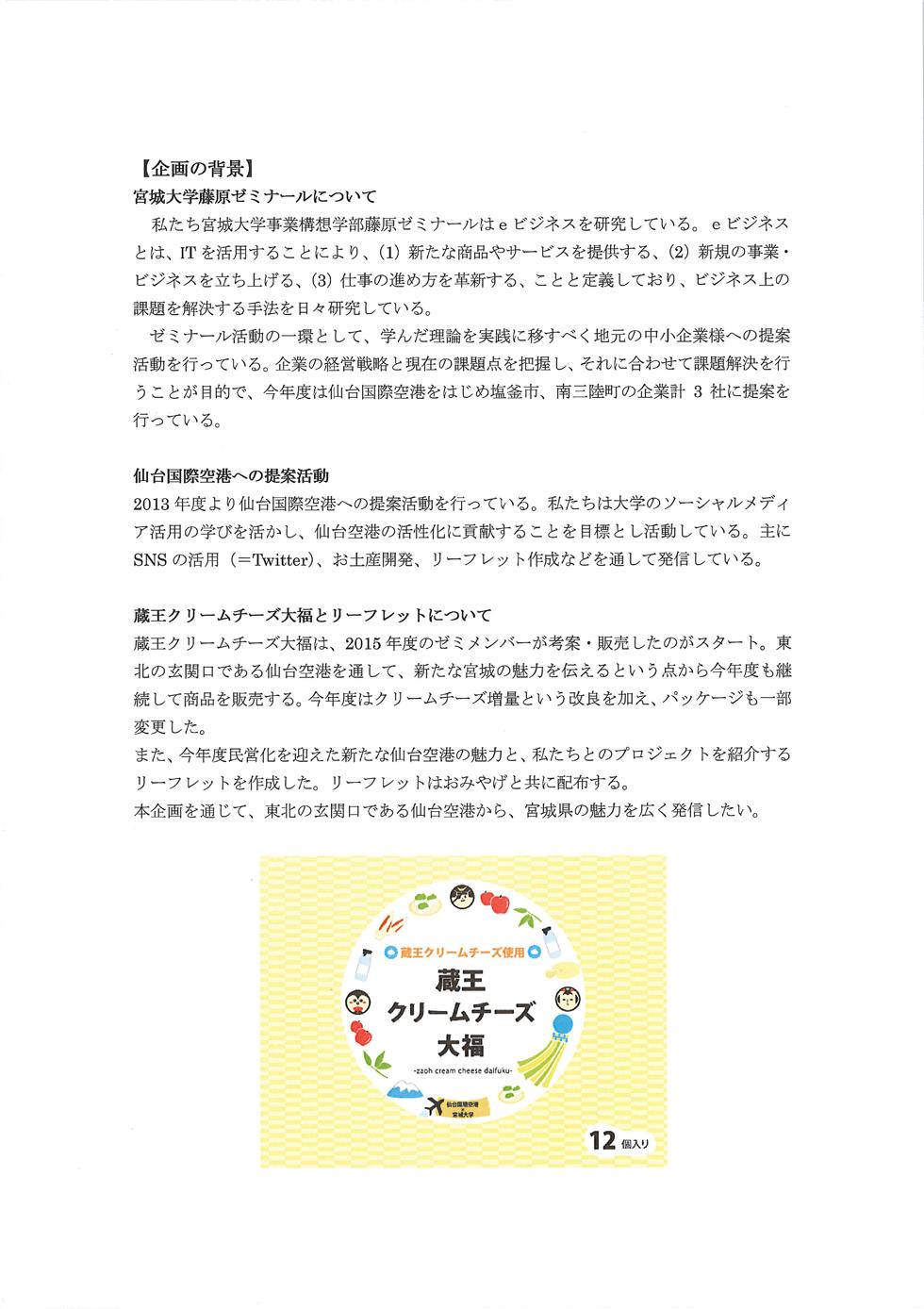 宮城大学と仙台国際空港では「仙台空港から宮城県の魅力を伝える」をテーマに、共同で商品の開発を進めて参りました。このたび、その成果としてのおみやげ品の販売を行いますのでお知らせします。