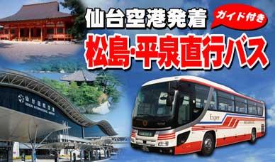 仙台空港発着 ガイド付き松島・平泉直行バス運行開始について