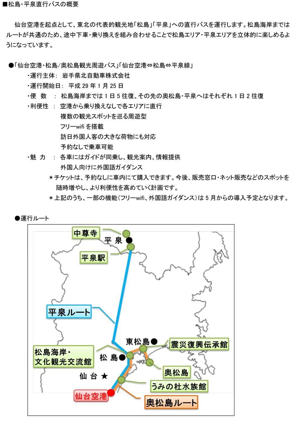 20170126hiraizumibusosusume1