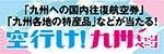 空行け!九州キャンペーン