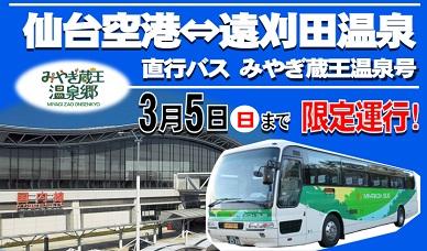 仙台空港-遠刈田温泉 直行バス運行について