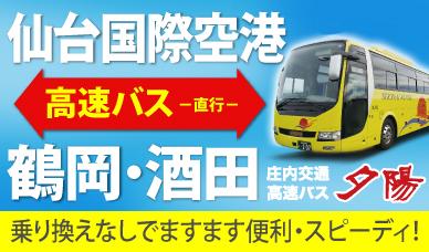 仙台空港ー酒田・鶴岡 高速バス運行開始のお知らせ
