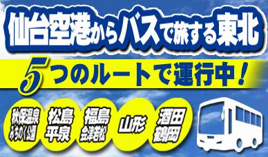 仙台空港からバスで旅する東北!