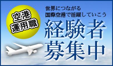 仙台国際空港 経験者(正社員)募集!!