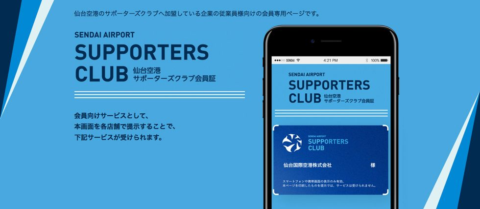 仙台空港サポーターズクラブとは