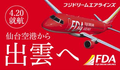 仙台国際空港 sendai international airport co ltd