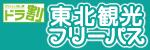 東北観光フリーパス(NEXCO東日本)