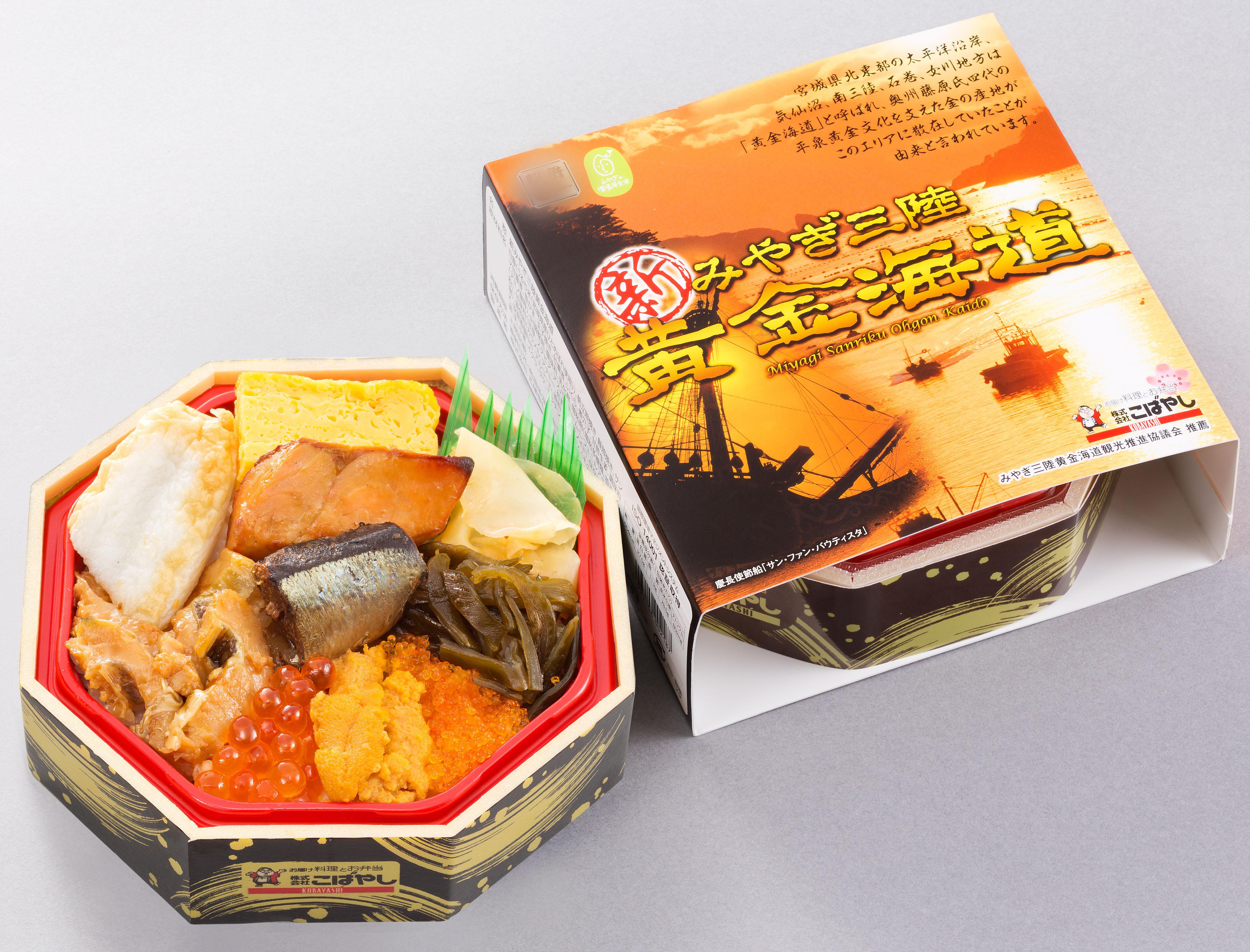 新みやぎ三陸黄金海道 1,150円(税込)