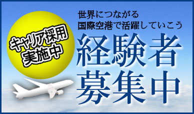 【求人】仙台国際空港 社員募集!!(キャリア採用 Uターン歓迎)