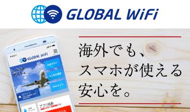 GLOBAL WiFi 海外でも、スマホが使える安心を。