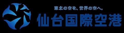 仙台国際空港採用情報