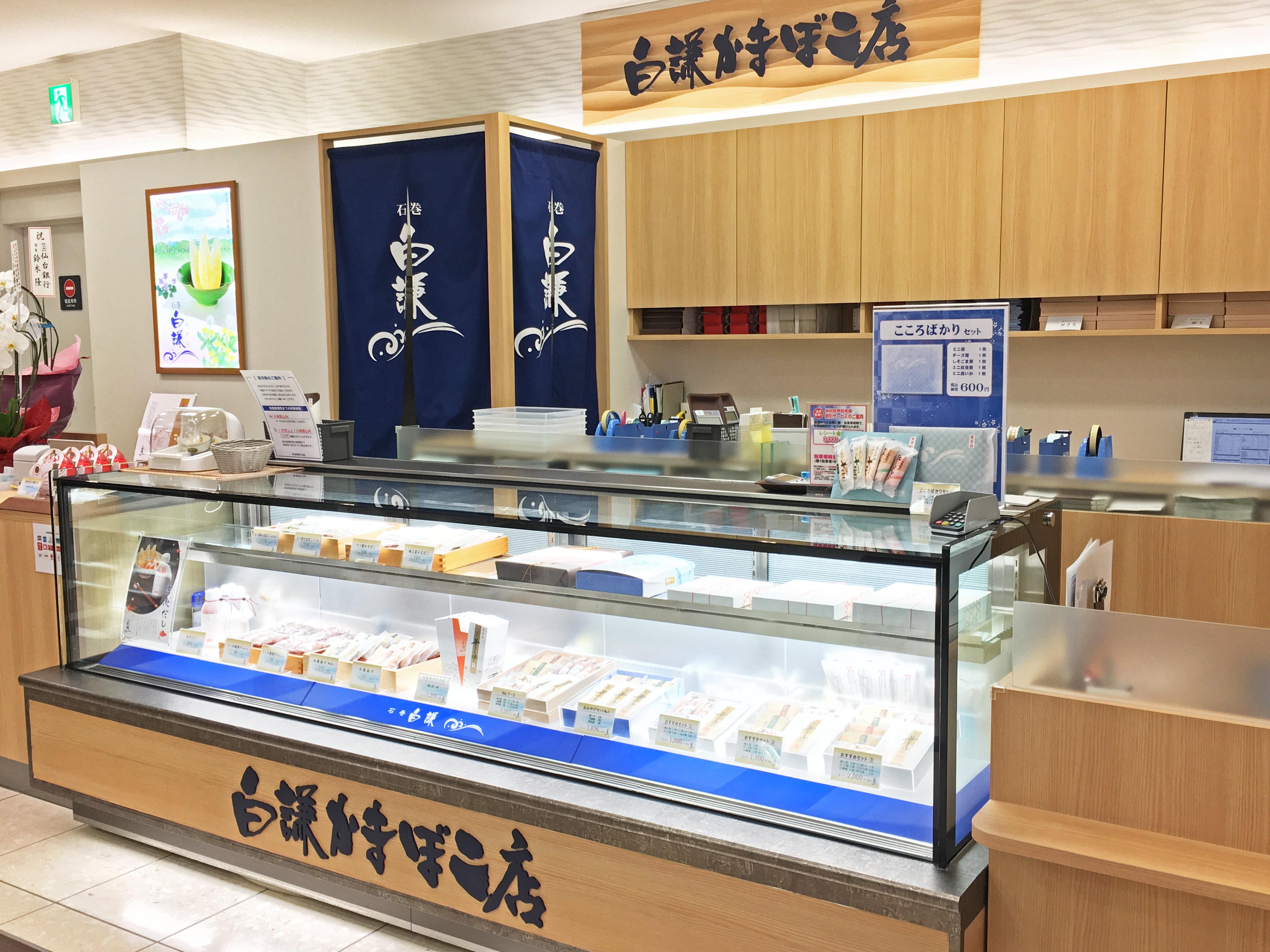 白謙かまぼこ店 仙台空港店