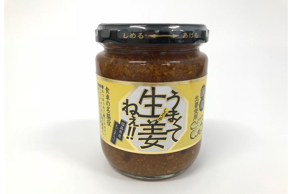 うまくて生姜ねぇ!/吾妻食品