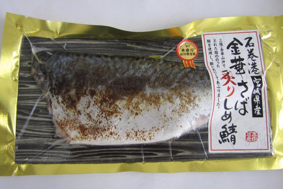 金華さば炙りしめ鯖/本田水産