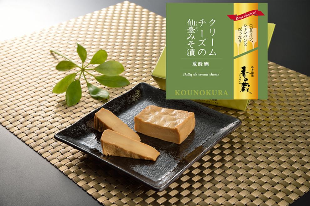 クリームチーズの仙台みそ漬/香の蔵