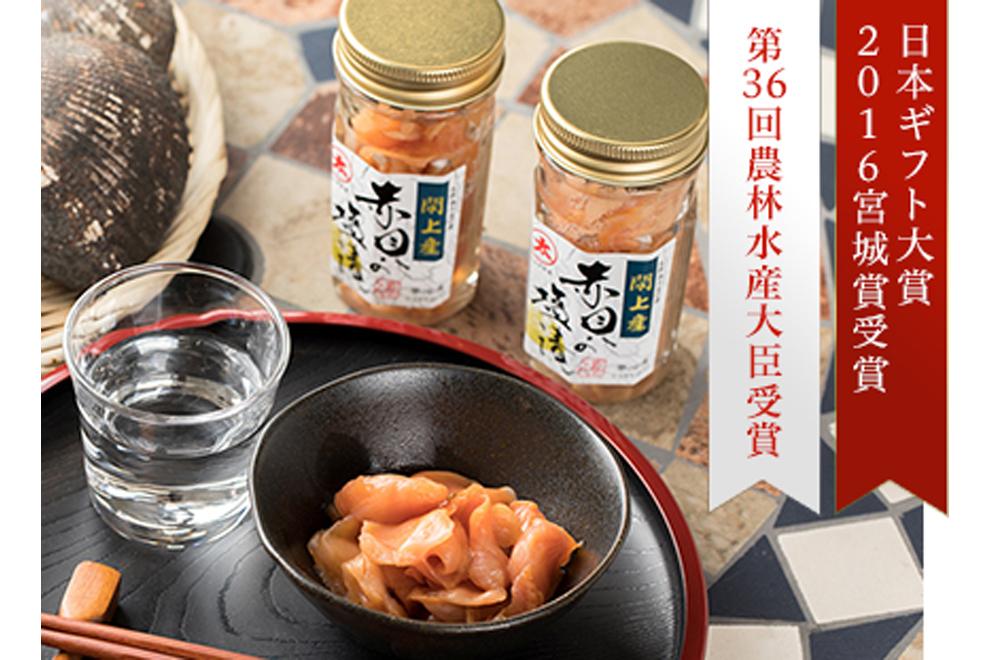 赤貝の塩漬け/マルタ水産