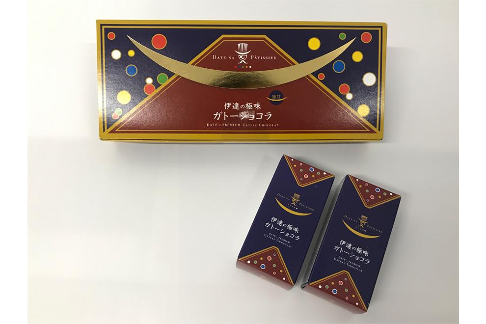 伊達の極味 ガトーショコラ 5個入/味佳嵯