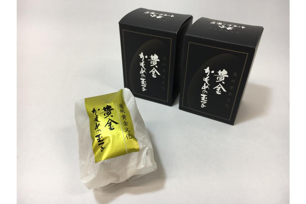 黄金かもめの玉子/さいとう製菓