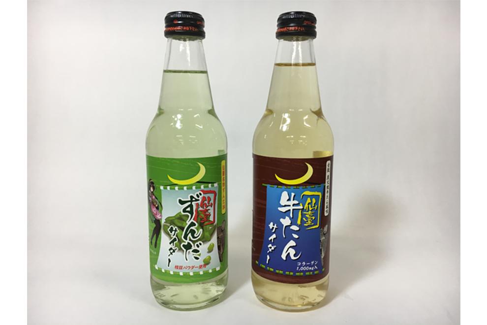 ずんだサイダー・牛たんサイダー/トレボン食品