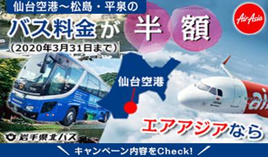 AIRASIA×岩手県北バス