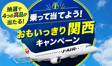 JAL おもいっきり関西キャンペーン