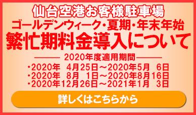 2020年度駐車場繁忙期料金について