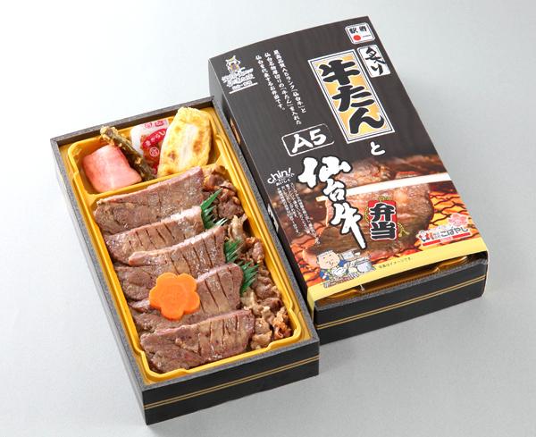 炙り牛たんとA5仙台牛弁当 1,580円(税込)