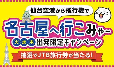 名古屋キャンペーン0816