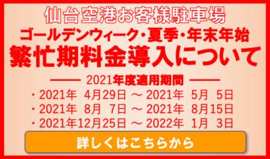 2021年度駐車場繁忙期料金について