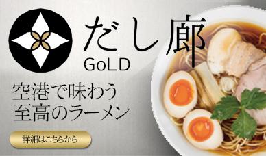 だし廊-GoLD-オープン!