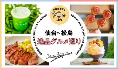 仙台〜松島 逸品グルメ巡り
