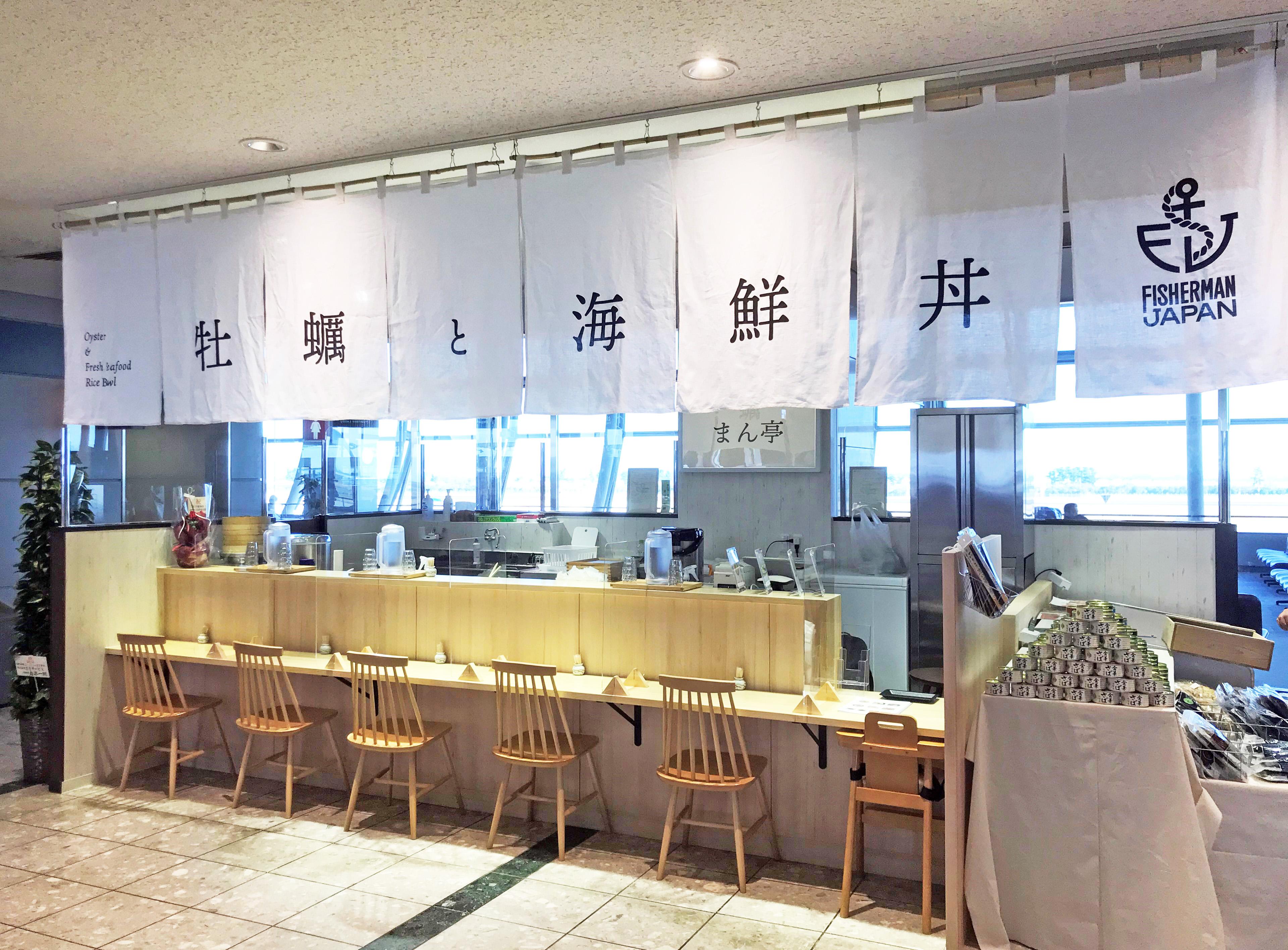 牡蠣と海鮮丼 ふぃっしゃーまん亭