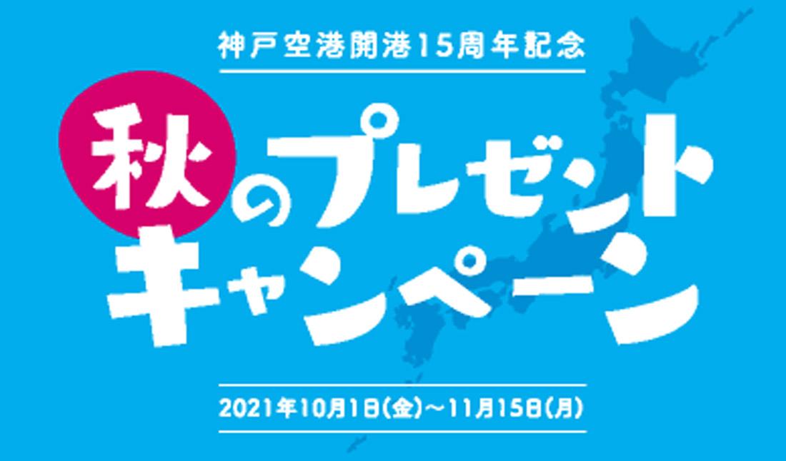 神戸空港開港15周年記念 秋のプレゼントキャンペーン